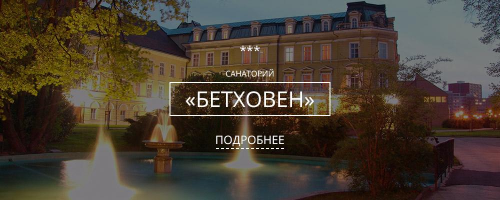 Санаторий «Бетховен»