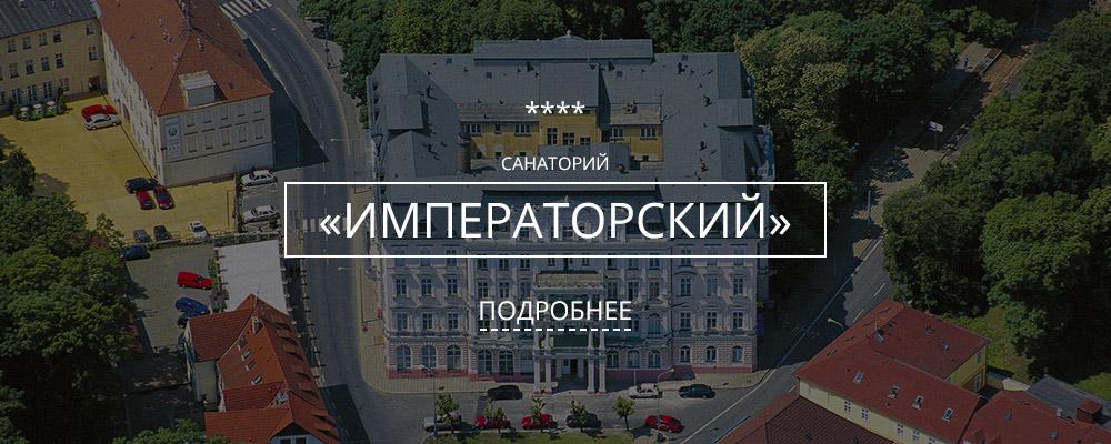 Санаторий «Императорский»
